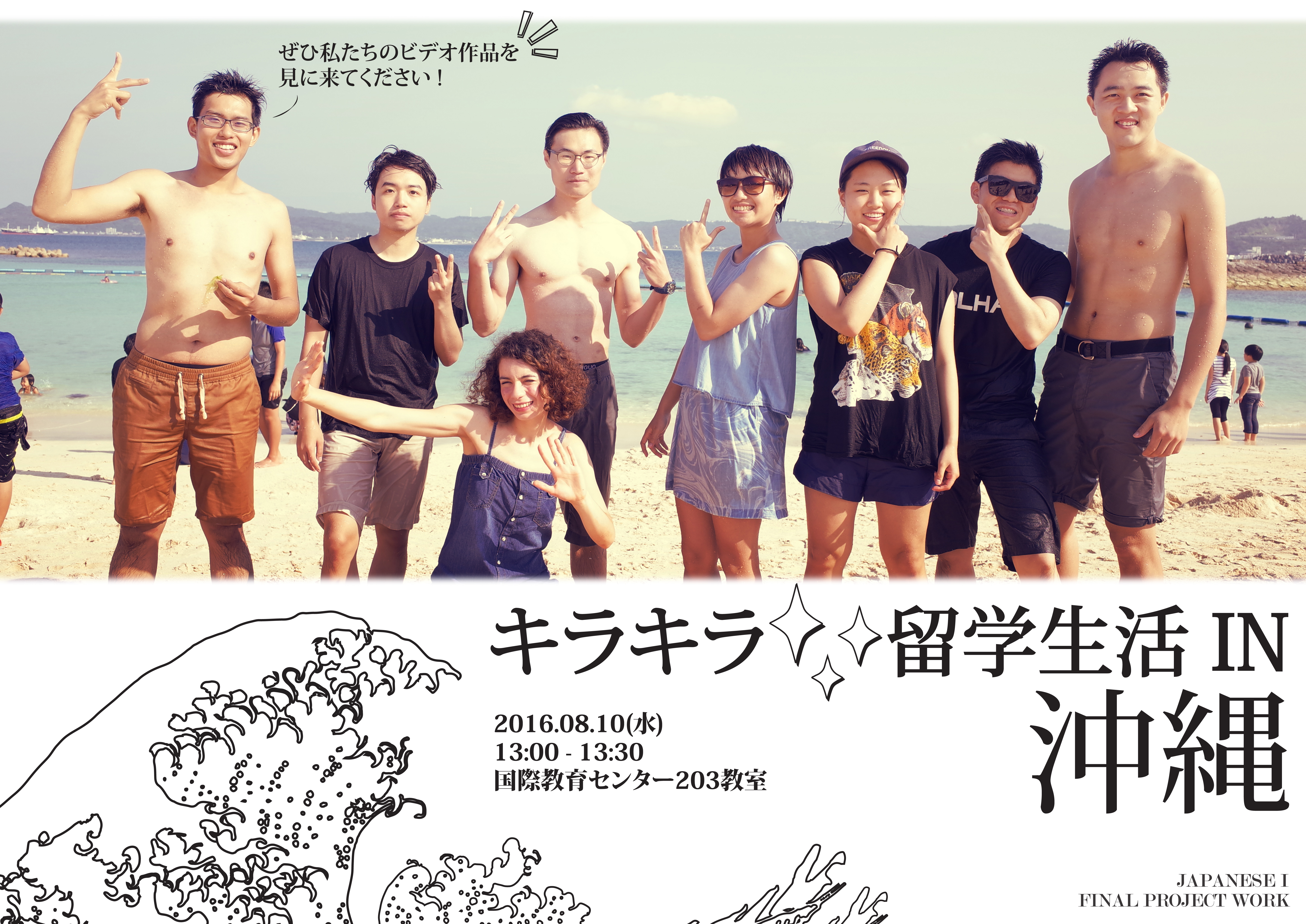 poster_beach_ver2
