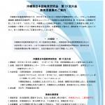 "<span class=""title"">(日本語) 沖縄県日本語教育研究会第17回大会 発表者募集</span>"