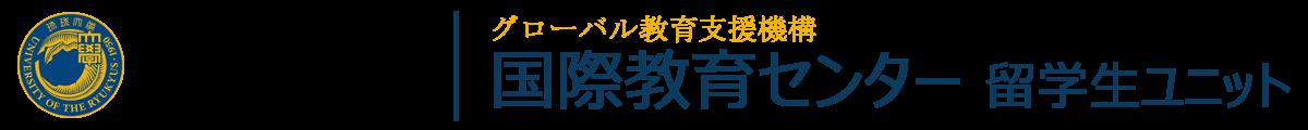 琉球大学国際教育センター留学生ユニット