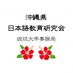 "<span class=""title"">沖縄県日本語教育研究会からのお知らせ</span>"