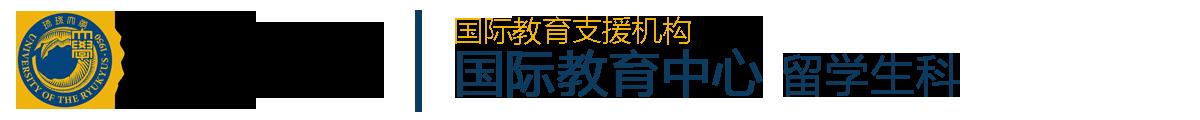 琉球大学国际教育中心留学生科